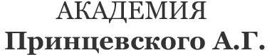 Академия Принцевского А.Г.